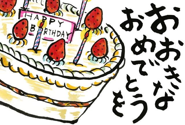 Permalink to 誕生 日 の メッセージ 彼女