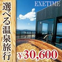 エグゼタイム3万円コース