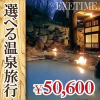 エグゼタイム5万円コース