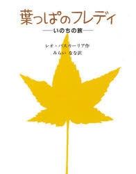 葉っぱのフレディ 絵本