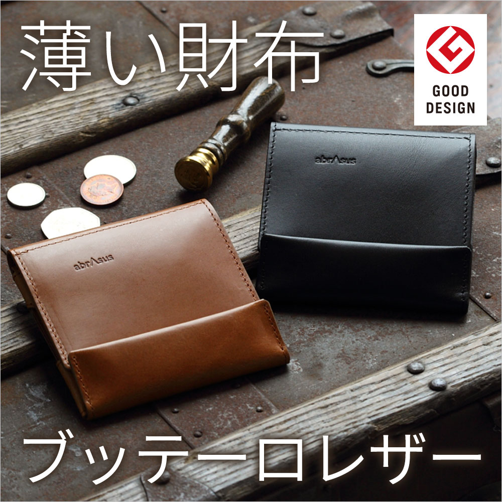 アブラサス(abrAsus) 財布