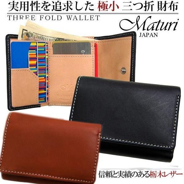 マトゥーリ(Maturi) 財布