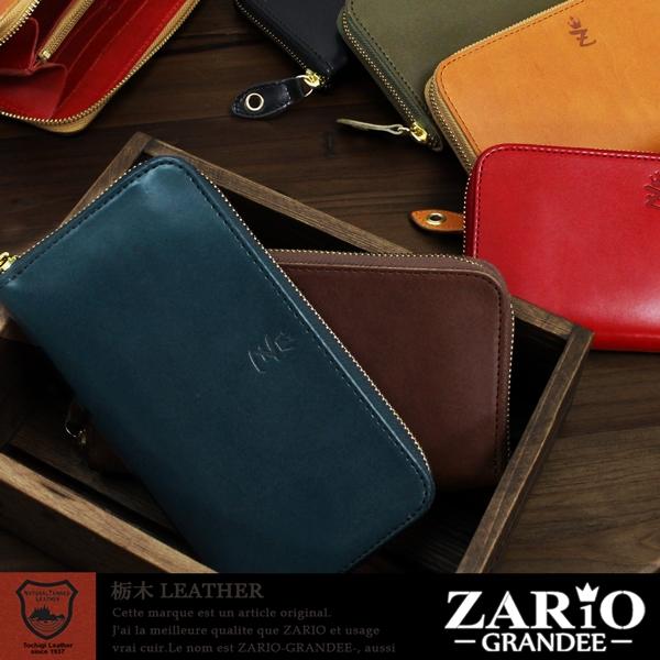 ザリオ(ZARIO) 本革財布
