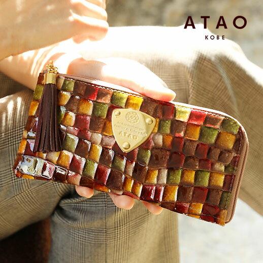 アタオ(ATAO) 財布