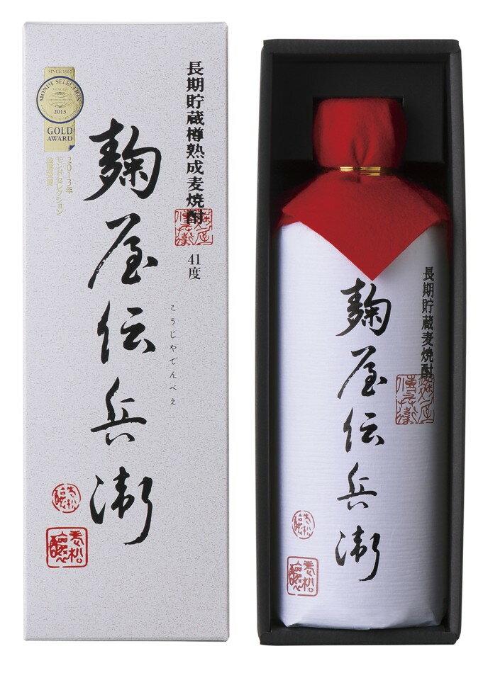 麹屋伝兵衛(老松酒造) 麦焼酎