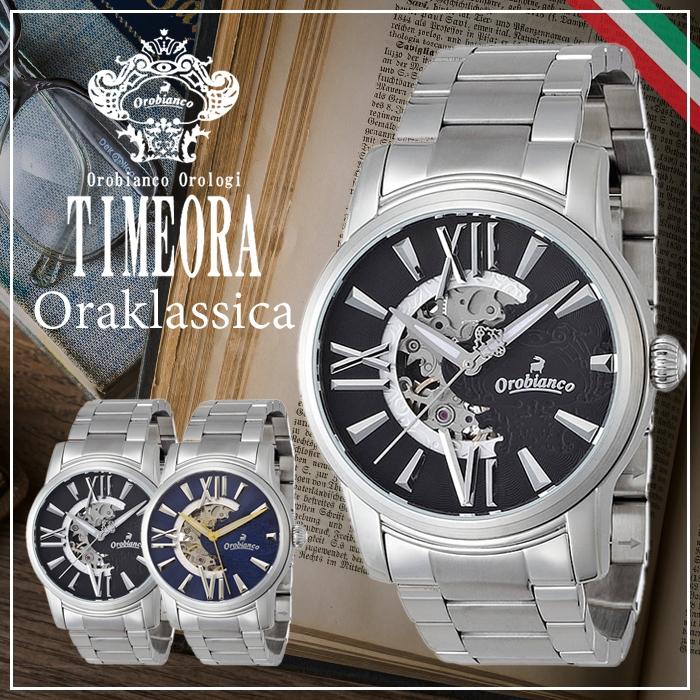 オロビアンコ(Orobianco) 腕時計