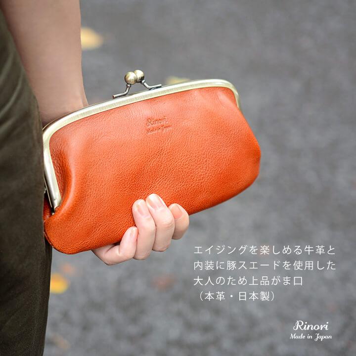 リノリ(Rinori) 財布