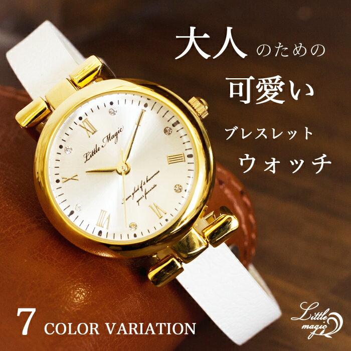 リトルマジック(Little Magic) 腕時計