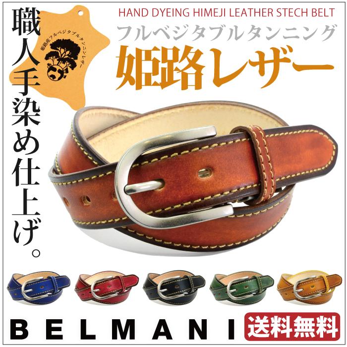 ベルマニ(BELMANI) ベルト
