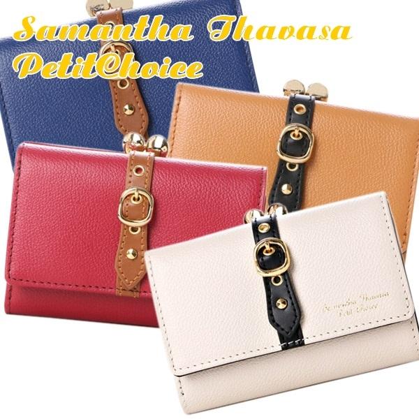 サマンサタバサ(Samantha Thavasa) 三つ折り財布