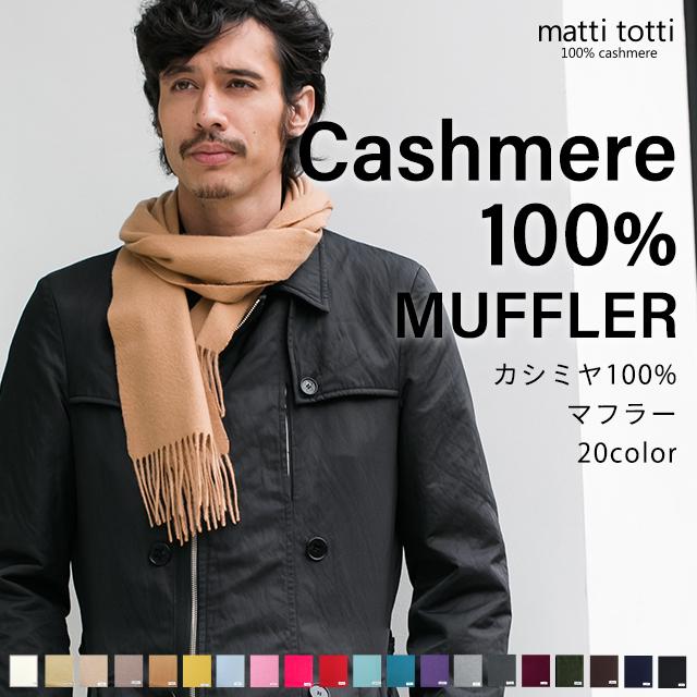 マッティトッティ(mattitotti) マフラー