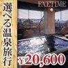 エグゼタイム2万円コース