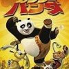 カンフーパンダ DVD