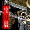 日本刀ファン必見!京都・北野天満宮で開催中の宝刀展にて「髭切」をはじめとする幻刀が公開中