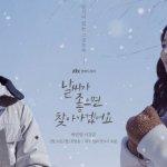 Bulan Februari ini ada sederet drama baru yang bisa kamu saksikan loh. Ada drama comeback dari Kim Tae Hee, ada juga drama romantis dari Seo Kang Jun dan Park Min Young. Selain itu, drama ongoing juga tak kalah seru.