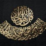 Seni kaligrafi sangat lekat dengan kebudayaan Islam. Sudah ada sejak berabad-abad yang lalu, kesenian ini masih sangat diminati hingga saat ini. Salah satu jenis kesenian kaligrafi yang populer adalah kaligrafi Kufi. Berikut BP-Guide akan merekomendasikan hiasan kaligrafi Kufi untuk mempercantik dekorasi interior ruangan.