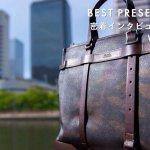 【密着インタビュー企画第61弾】今回は、カジュアルなデザインのビジネスバッグで有名な「LAGASHA(ラガシャ)」にインタビューしました。ビジネスシーンにはもちろん、カジュアルスタイルにも似合うおしゃれなバッグは、多くの男性から熱く支持されています。使い勝手の良さや機能性を意識したバッグへのこだわりや、開発エピソードなどを詳しくお聞きしました。プレゼントにおすすめの人気アイテムも教えていただいたので、ぜひバッグ選びの参考にしてください。