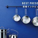 【密着インタビュー企画第83弾】今回は、新潟県燕市を拠点とする調理器具ブランド「Miyaco」こと、宮﨑製作所にお話を伺ってきました。最初のシリーズが発売されて以来、長く愛用されている鍋の秘密や、ずっと使っていくためのお手入れ方法、安心のサポート体制などについて教えていただいています。注目の新シリーズもご紹介しますので、ぜひ参考にしてください。
