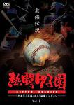 DVD(野球)