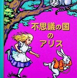 不思議の国のアリス 絵本