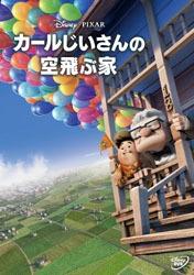 カールじいさんの空飛ぶ家 DVD