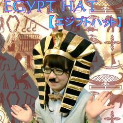 エジプトハット