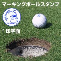 ゴルフボールスタンプ