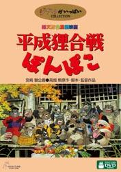 平成狸合戦ぽんぽこ DVD