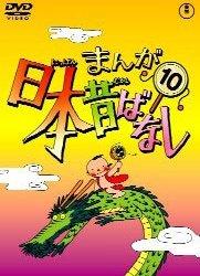 日本昔話 DVD