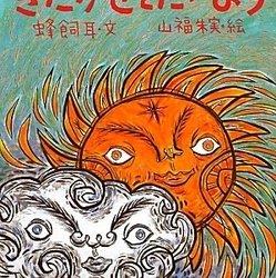 北風と太陽 絵本