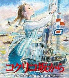コクリコ坂から DVD