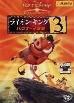 ライオンキング DVD