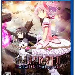 劇場版 魔法少女まどか☆マギカ The Battle Pentagram