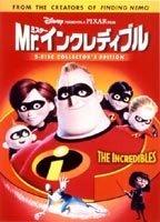Mrインクレディブル DVD