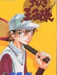 テニスの王子様 漫画