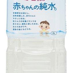 赤ちゃんの純水