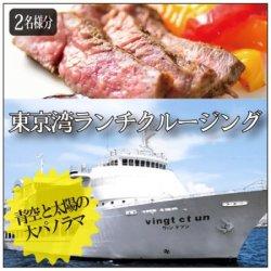 東京のレストランチケット