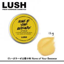 LUSH リップクリーム