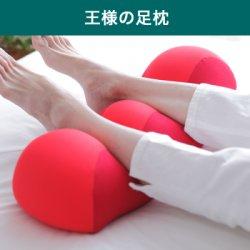 王様の足枕