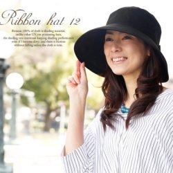 芦屋ロサブラン 帽子 レディース