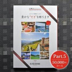 旅行カタログギフト