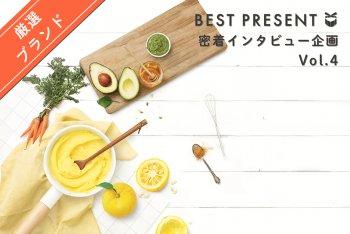 肌&心に美味しいトータルコスメブランド「SKINFOOD」に密着!女友達へのプレゼントにも大人気!