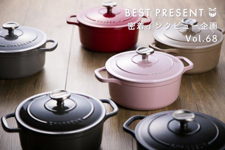 おしゃれな鋳物ホーロー鍋のブランド「シャスール」に密着インタビュー!長く使えるキッチングッズは、ブライダルギフトなどにおすすめ!