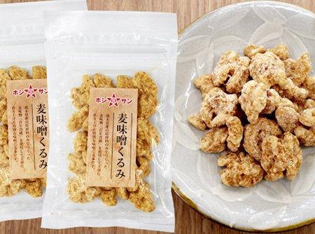 熊本県産原料仕込みの極上麦味噌、百年乃蔵でくるみをコーディングした「麦味噌くるみ」の開発秘話を公開!|ホシサン株式会社