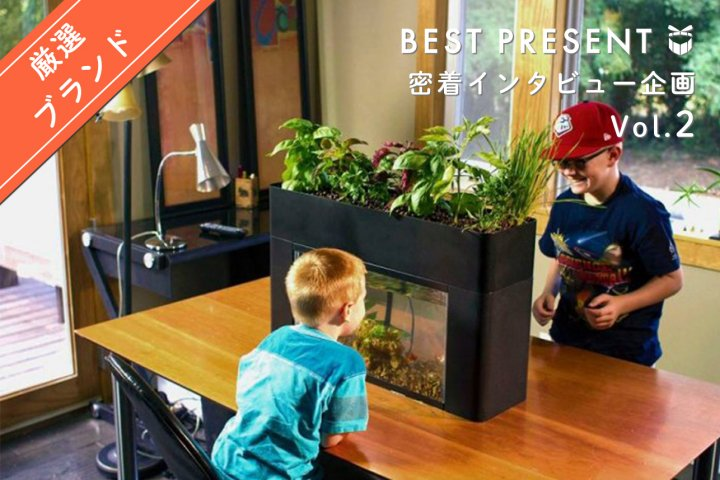 人気のアクアポニックスブランド「おうち菜園」密着インタビュー!生態系を学べる知育アイテムとしておすすめ!