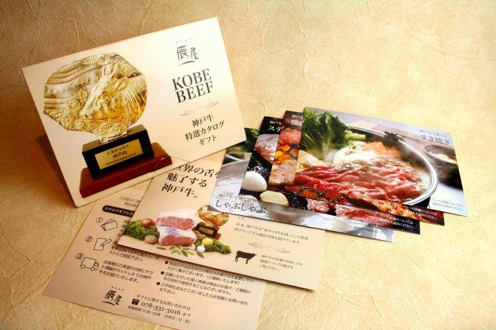 世界クオリティの神戸牛のみを揃えた贅沢なカタログ「神戸牛 特選カタログギフト」の開発秘話を徹底取材!|神戸元町辰屋