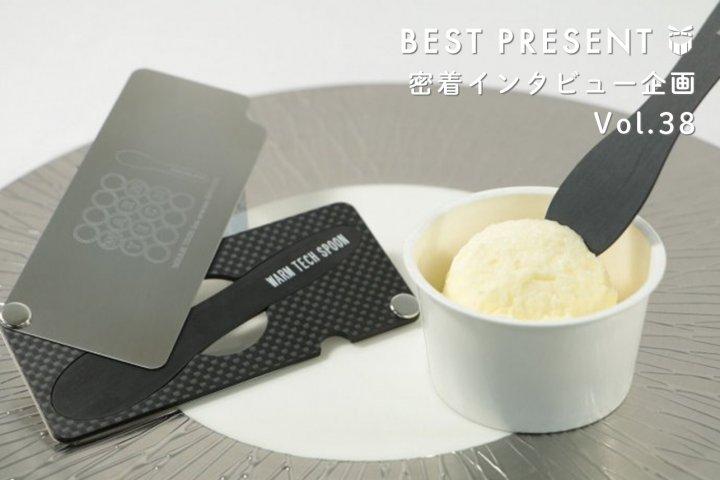 アイス好き必見!カチカチなアイスをすーっとなめらかに溶かす魔法のスプーン「WARM TECH」のブランドに密着インタビュー!