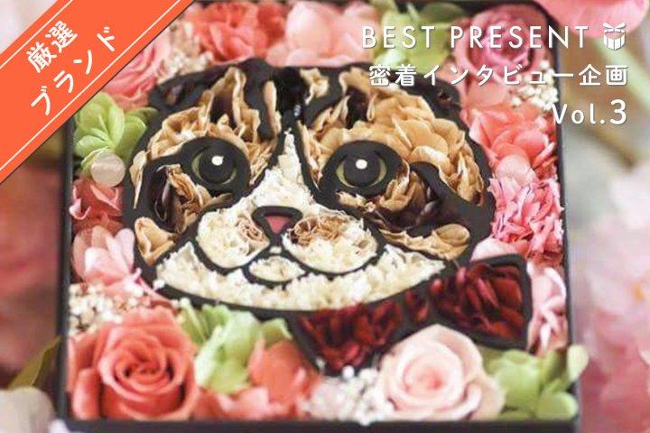 動物のお花屋さん「マイペリドット」密着インタビュー!大人気プリザーブドフラワーのプレゼントにおすすめ!