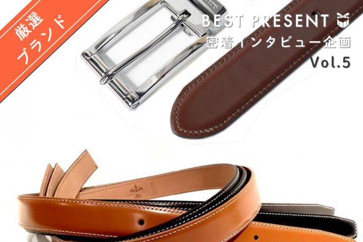 高品質な本革替えベルトで人気のブランド「ジョルジオスタメッラ」に密着取材!傷んだベルトはまだ蘇ります!