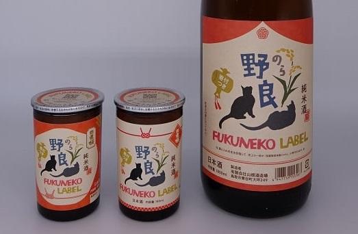 品としなやかさ、躍動感のあるラベルデザインが可愛い、こだわりの日本酒「福ねこ≪FUKUNEKO≫ラベル」の開発秘話に注目|有限会社 山根酒造場